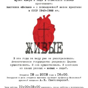 18 мая — 18 июня. Выставка «Живые» в Доме культуры МЭИ