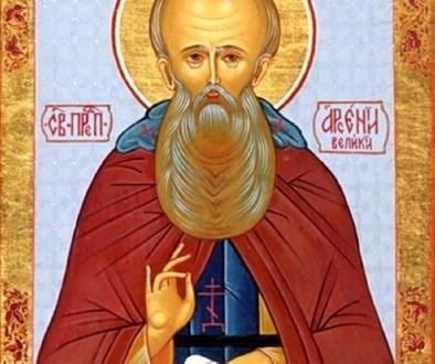 21 мая—память преподобного Арсения Великого