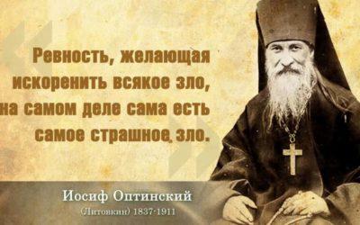 22 мая—день памяти преподобного Иосифа Оптинского