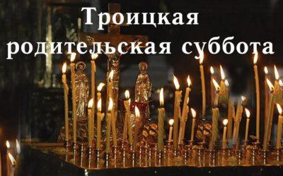 26 мая--Троицкая родительская суббота. В пятницу 25 мая--парастас (поминовение усопших), начало в 18.00. В субботу-Божественная литургия: ранняя--7.00, поздняя--10.00, по окончании ранней и поздней литургии--панихида.