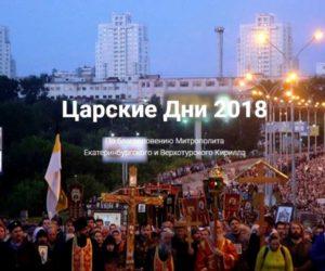 Опубликована программа XVII Международного фестиваля «Царские дни — 2018»