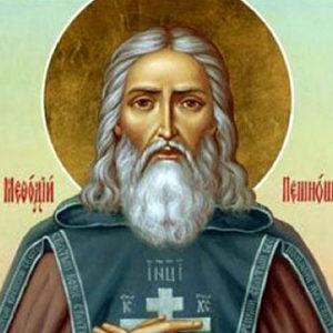 4/17 июня – день памяти преподобного Мефодия Пешношского, одного из первых учеников преподобного Сергия Радонежского.