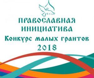 Определены победители конкурса малых грантов «Православная инициатива — 2018»