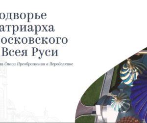 Начал работу сайт Подворья Патриарха Московского и всея Руси в Переделкине