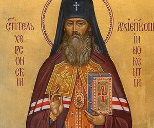 Память святителя Иннокентия, архиепископа Херсонского