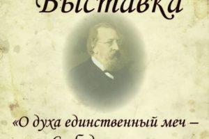 20 ИЮНЯ В МОСКВЕ ПРОЙДЕТ ВЫСТАВКА, ПОСВЯЩЕННАЯ ИВАНУ АКСАКОВУ