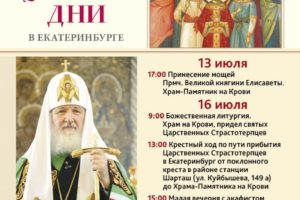 ПАТРИАРХ КИРИЛЛ СОВЕРШИТ БОГОСЛУЖЕНИЯ ПО СЛУЧАЮ СТОЛЕТНЕЙ ГОДОВЩИНЫ ПОДВИГА НИКОЛАЯ II И ЕГО СЕМЬИ