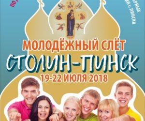 19-22 ИЮЛЯ СОСТОИТСЯ ЛЕТНИЙ СЛЕТ МОЛОДЕЖИ БЕЛОРУССКОЙ ПРАВОСЛАВНОЙ ЦЕРКВИ