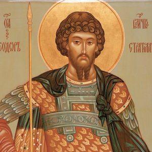 День перенесения мощей великомученика Феодора Стратилата
