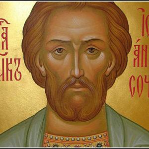 День памяти великомученика Иоанна Нового, Сочавского