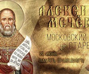 22 июня—день памяти святого праведного Алексия Мечева