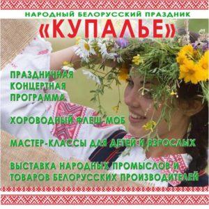 Народный белорусский праздник «Купалье»