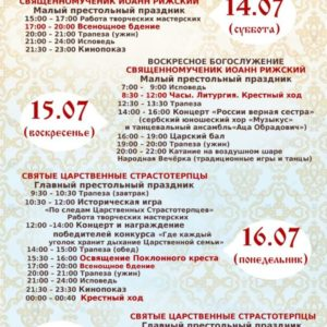 14-17 июля состоятся VI «Царские дни в Аляухово»
