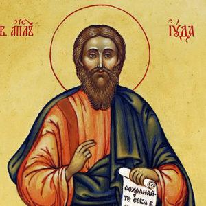 2 июля—день памяти святого апостола Иуды Иаковлева, брата Господня