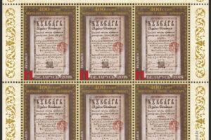 В ОБРАЩЕНИЕ ВЫПУЩЕНА ПОЧТОВАЯ МАРКА «400 ЛЕТ ПЕРВОМУ В МИРЕ «БУКВАРЮ»