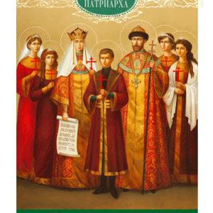 Вышла книга Святейшего Патриарха Кирилла «Верные Господу. Царская семья»