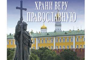 Вышла книга Патриарха Кирилла «Русь святая, храни веру православную: К 1030-летию Крещения Руси»