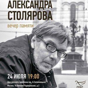 В Москве пройдет вечер памяти режиссера, писателя и драматурга Александра Столярова