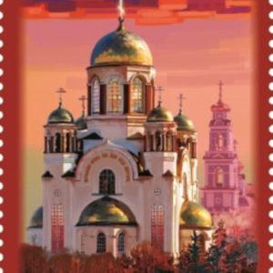 В память о Царской семье выпущена почтовая марка