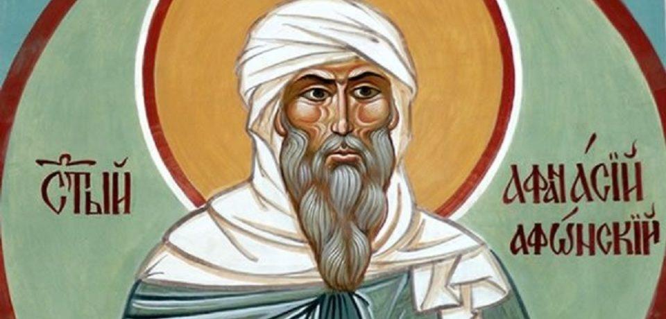 18 июля—память преподобного Афанасия, игумена Афонского