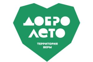 15-22 июля пройдет добровольческий форум «ДоброЛето»