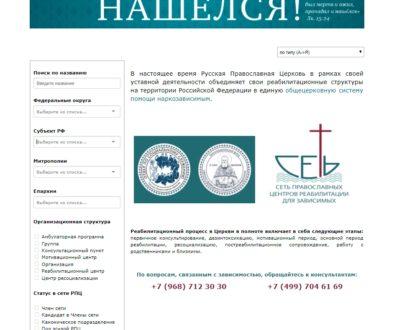 В Синодальном отделе по социальному служению разработан поисковик православных структур помощи наркозависимым