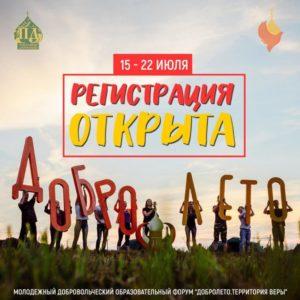 Крупнейший православный объединенный молодежный форум «ДоброЛето. Территория веры» состоится в Сергиевом Посаде