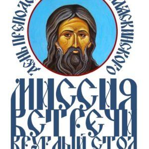 На Московском подворье Валаамского монастыря состоится «День преподобного Германа Аляскинского»