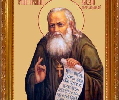День обретения мощей праведного Алексия Бортсурманского, пресвитера (2000)