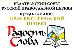 В Саранске впервые пройдет выставка-форум Издательского Совета Русской Православной Церкви «Радость Слова»