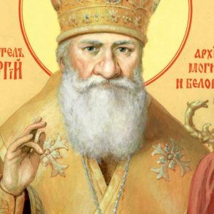 6 августа—память святителя Георгия Конисского, архиепископа Могилевского
