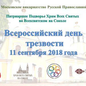 Всероссийский день трезвости отпразднуют в Северном викариатстве г.Москвы