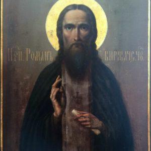 День памяти преподобного Романа Киржачского, ученика преподобного Сергия Радонежского