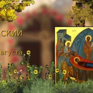 14 августа. Начало Успенского поста — Медовый Спас