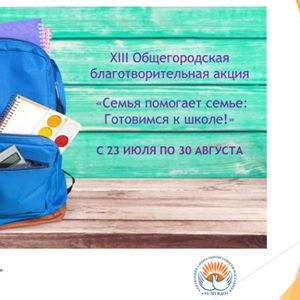 В Москве помогают малообеспеченным семьям собрать детей в школу