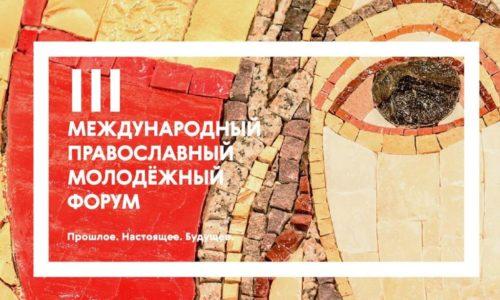 На сайте III Международного православного молодежного форума можно задать вопросы Святейшему Патриарху Кириллу