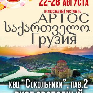 В Москве пройдет XIII Международный фестиваль «Артос»