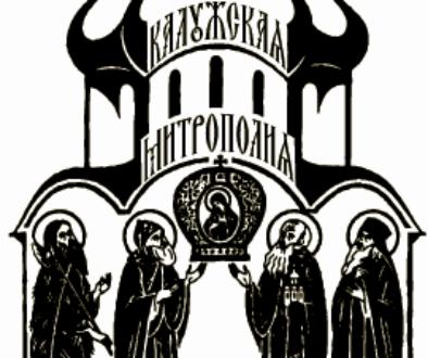 XXI БОГОРОДИЧНО-РОЖДЕСТВЕНСКИЕ ОБРАЗОВАТЕЛЬНЫЕ ЧТЕНИЯ КАЛУЖСКОЙ МИТРОПОЛИИ