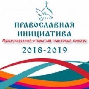СТАРТОВАЛ МЕЖДУНАРОДНЫЙ ОТКРЫТЫЙ ГРАНТОВЫЙ КОНКУРС «ПРАВОСЛАВНАЯ ИНИЦИАТИВА 2018 — 2019»