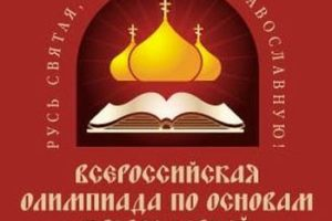 Свято-Тихоновский университет проводит ХI Общероссийскую олимпиаду «Основы православной культуры»