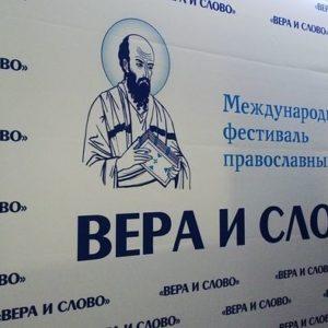 В Москве будет проходить VIII Международный фестиваль «Вера и слово»