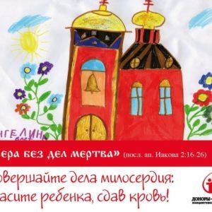 6 октября в Центральном благочинии пройдет благотворительная донорская акция по сдачи крови