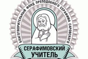 Начался прием заявок на конкурс «Серафимовский учитель»