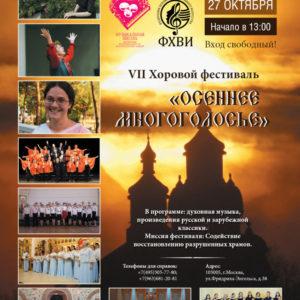 VII Хоровой фестиваль «Осеннее многоголосье»
