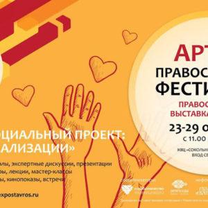 Посетители православного фестиваля «Артос» смогут принять участие в бесплатной образовательной программе