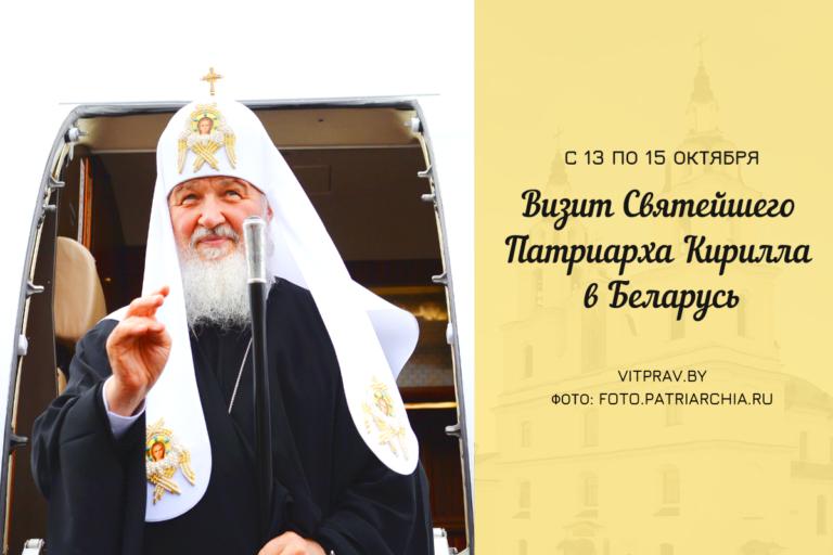С 13 по 15 октября 2018 года состоится первосвятительский визит в Белорусскую Православную Церковь