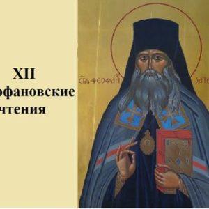 В Издательском Совете пройдут XII Феофановские чтения