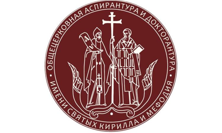 Святейший Патриарх Кирилл примет участие в научной конференции «Теология в современном научно-образовательном пространстве»