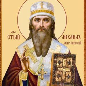 13 октября. Святитель Михаил, первый митрополит Киевский