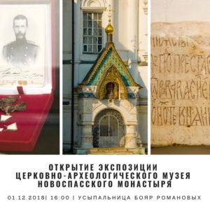 В Новоспасском монастыре откроется возобновленная экспозиция церковно-археологического музея